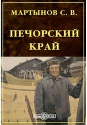 Печорский край