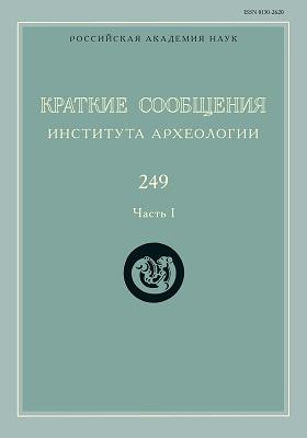 Краткие сообщения Института археологии : газета. 2017. Вып. 249 , Ч. 1
