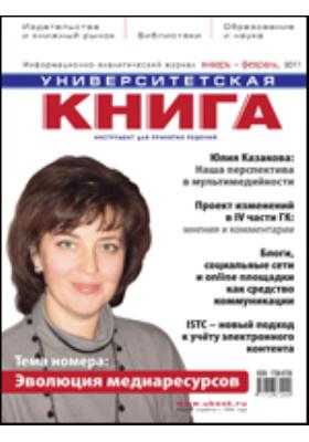 Университетская книга: журнал. 2011. январь/февраль