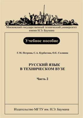 Русский язык в техническом вузе: учебное пособие : в 3-х ч., Ч. 2
