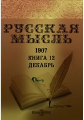 Русская мысль. 1907. Книга 12, Декабрь