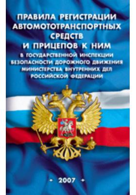 Правила регистрации автомоторных средств и прицепов к ним в государственной инспекции безопасности дорожного движения Министерства внутренних дел Российской Федерации