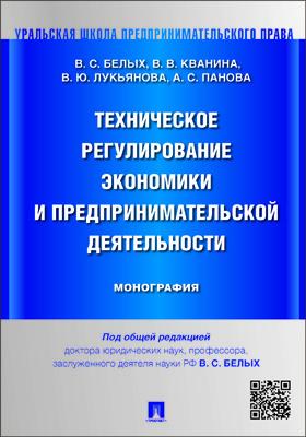 Техническое регулирование экономики и предпринимательской деятельности: монография