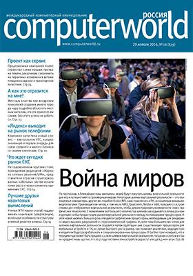 Computerworld Россия: международный компьютерный еженедельник. 2016. № 6(879)