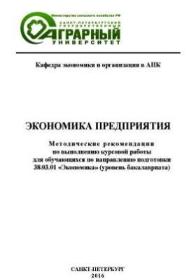 Экономика предприятия : Методические рекомендации по выполнению курсовой работы для обучающихся по направлению подготовки 38.03.01 «Экономика» (уровень бакалавриата)