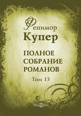 Полное собрание романов. Т. 13