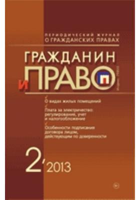 Гражданин и право: журнал. 2013. № 2