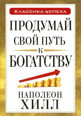 Продумай свой путь к богатству = Think Your Way to Wealth