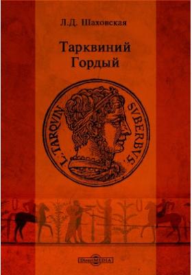 Тарквиний Гордый: художественная литература