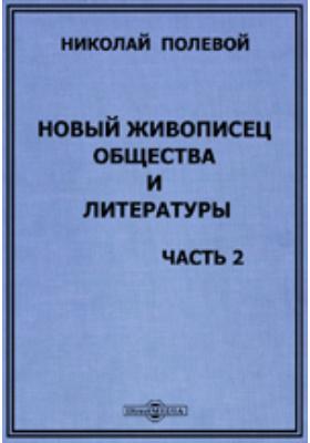 Новый живописец общества и литературы, Ч. 2