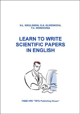 Учись писать научные статьи на английском языке: учебное пособие