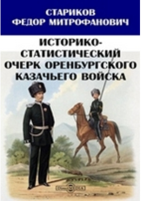 Историко-статистический очерк Оренбургского казачьего войска