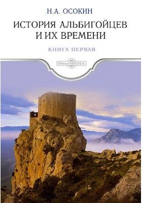 История альбигойцев и их времени: монография. Книга первая