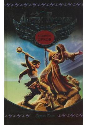Владыка орков : Роман