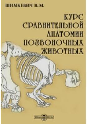 Курс сравнительной анатомии позвоночных животных