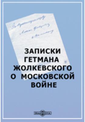 Записки гетмана Жолкевского о Московской войне