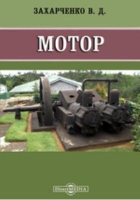 Мотор: научно-популярное издание