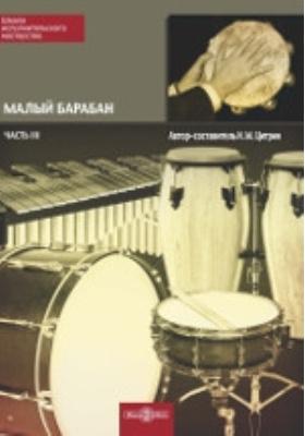 Школа исполнительского мастерства : (малый барабан): методические рекомендации, Ч. III