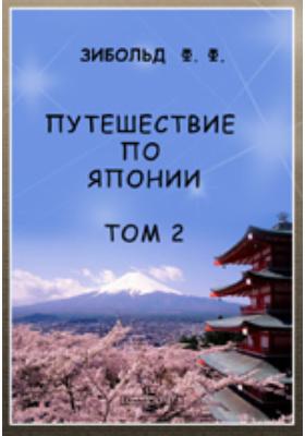 Путешествие по Японии. Т. 2