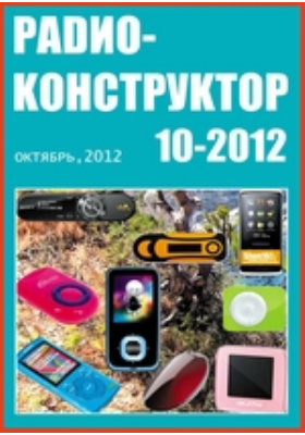 Радиоконструктор: журнал. 2012. № 10