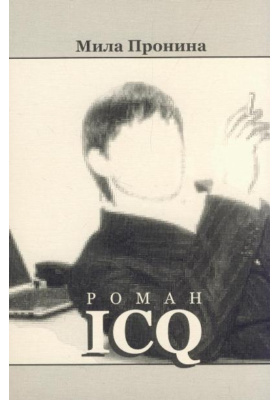 Роман ICQ