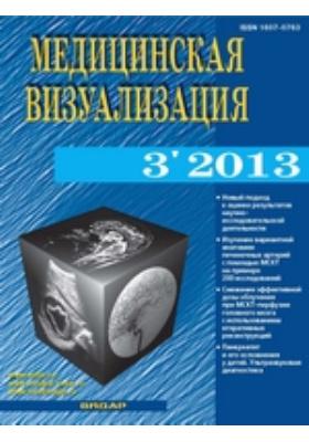 Медицинская визуализация: журнал. 2013. № 3