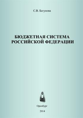 Бюджетная система Российской Федерации: учебное пособие