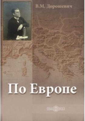 По Европе: художественная литература