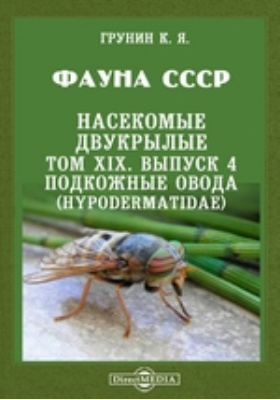 Фауна СССР. Насекомые двукрылые. Подкожные овода (Hypodermatidae). Т. XIX, Вып. 4