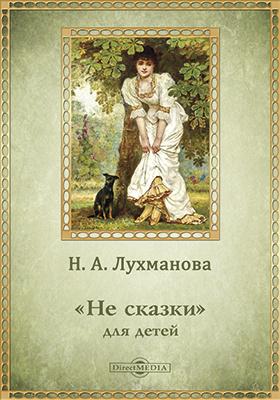 """""""Не сказки"""" для детей: художественная литература"""