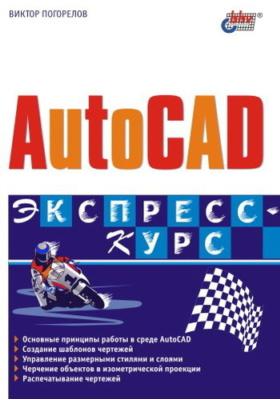 AutoCAD. Экспресс-курс