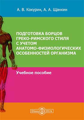 Подготовка борцов греко-римского стиля с учетом анатомо-физиологических особенностей организма: учебное пособие