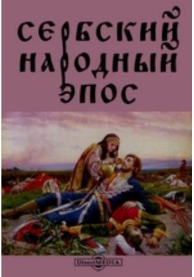 Сербский народный эпос: художественная литература
