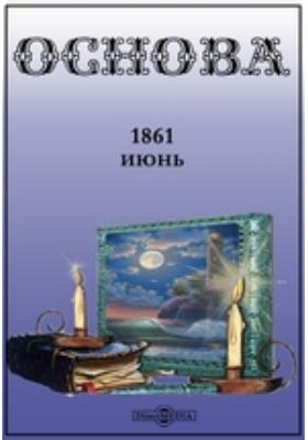Основа. 1861. Июнь