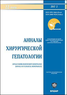 Анналы хирургической гепатологии: научно-практический журнал. 2017. Т. 22, № 2
