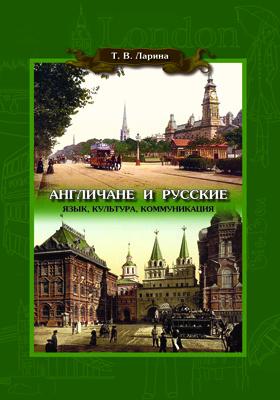 Англичане и русские : язык, культура, коммуникация