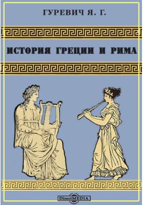 История Греции и Рима