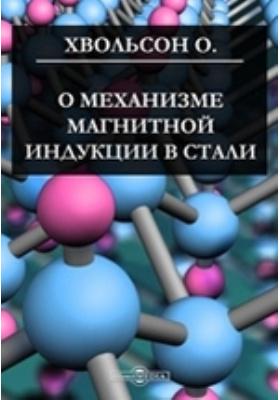 О механизме магнитной индукции в стали