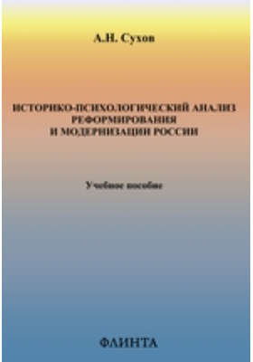 Историко-психологический анализ реформирования и модернизации России: учебное пособие