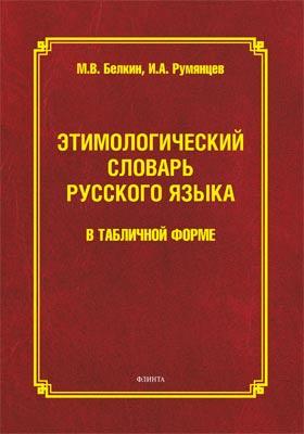 Этимологический словарь русского языка в табличной форме: словарь