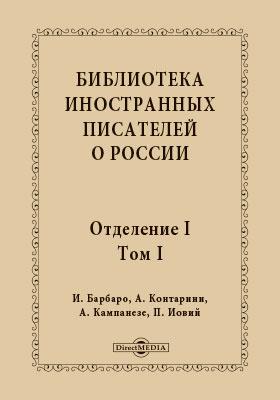 Библиотека иностранных писателей о России: художественная литература. Отделение 1. Том 1