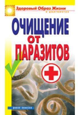 Очищение от паразитов: научно-популярное издание