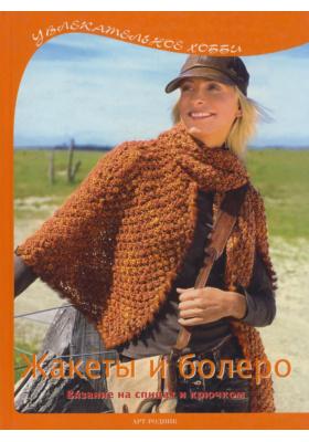 Жакеты и болеро = Jacke, Bolero & Co : Вязание на спицах и крючком