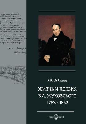 Жизнь и поэзия В.А. Жуковского. 1783-1852. По неизданным источникам и личным воспоминаниям: документально-художественная литература