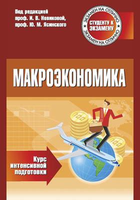 Макроэкономика : курс интенсивной подготовки: учебное пособие
