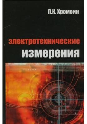 Электротехнические измерения : Учебное пособие. 2-е издание, исправленное и дополненное