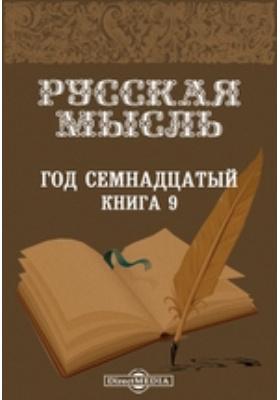 Русская мысль : Год семнадцатый: журнал. 1896. Книга 9
