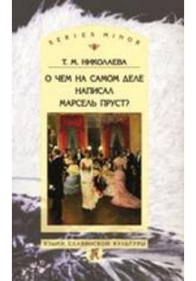 О чем на самом деле написал Марсель Пруст?: публицистика