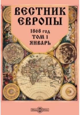 Вестник Европы: журнал. 1868. Том 1, Январь