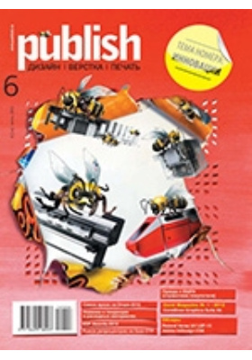 Publish : дизайн, верстка, печать. 2012. № 6